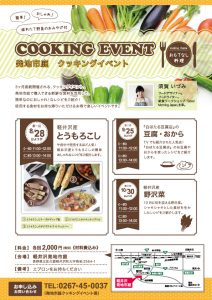 cookingivent0810