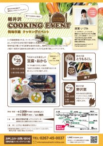 cookingivent2